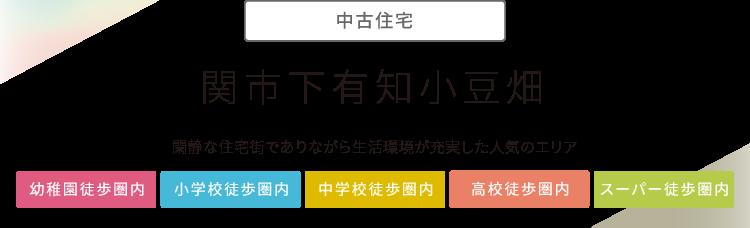 """""""関市下有知字小豆畑"""""""